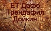 Дървен материал Пазарджик