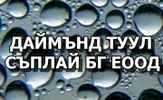 Даймънд Туул Съплай БГ ЕООД