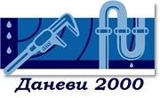 Даневи 2000