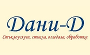 Дани Д Петьо Делчев ЕООД - Infocall.bg