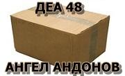 ДЕА 48 АНГЕЛ АНДОНОВ ЕТ