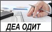 Деа Одит  ЕООД