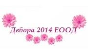 Дебора 2014 ЕООД