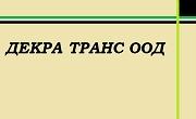 Декра Транс