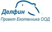 Делфин Проект Екотехника ООД