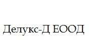 Делукс Д ЕООД