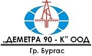 Деметра 90 К ООД