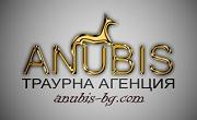 Денонощна траурна агенция Анубис