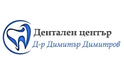 Дентален център доктор Димитров