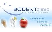 Дентална клиника Бодент