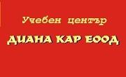 Диана Кар ЕООД