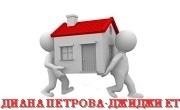 ДИАНА ПЕТРОВА-ДЖИДЖИ ЕТ
