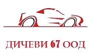 ДИЧЕВИ 67 ООД - Infocall.bg