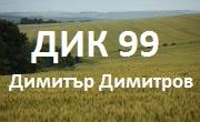 ДИК 99 Димитър Димитров