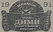 Дими 91 Мрамор и гранит ООД