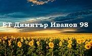Димитър Иванов 98