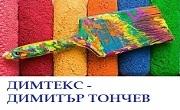 ДИМТЕКС ДИМИТЪР ТОНЧЕВ ЕТ