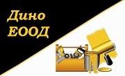 Дино  ЕООД - Infocall.bg