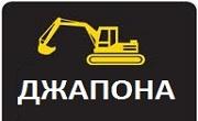ДЖАПОНА ЕООД - Infocall.bg
