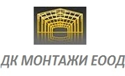 ДК Монтажи