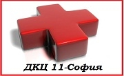 ДКЦ 11