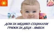 ДМСГД Ямбол - Infocall.bg