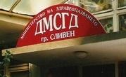 ДМСГД Сливен