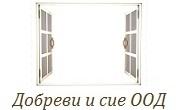 Добреви и сие ООД - Infocall.bg