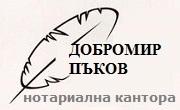 Добромир Митев Пъков