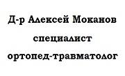Доктор Алексей Моканов