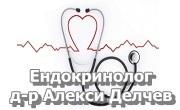 Доктор Алекси Делчев