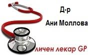 Доктор Ани Моллова