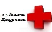 Доктор Анита Джуркова - Infocall.bg