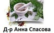 Доктор Анна Спасова