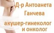 Акушер-гинеколог София-Център