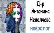 Доктор Антонина Неделчева