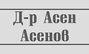 Доктор Асен Асенов