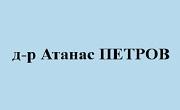 Доктор Атанас Петров ЕТ