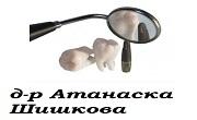 Доктор Атанаска Шишкова
