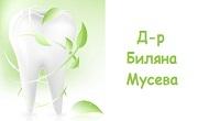 Доктор Биляна Мусева
