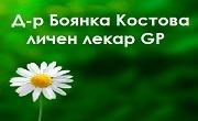 Доктор Боянка Костова