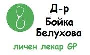 Доктор Бойка Белухова