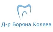Доктор Боряна Колева - Infocall.bg