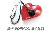 Доктор Борислав Ацев