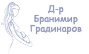 Доктор Бранимир Градинаров