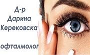 Очен лекар Шумен
