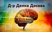 Доктор Денка Досева