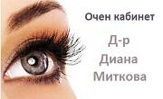 Доктор Диана Миткова