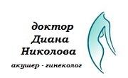 Доктор Диана Николова