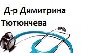 Личен лекар Добринище